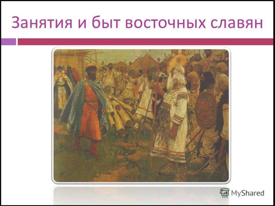 Занятия и быт восточных славян