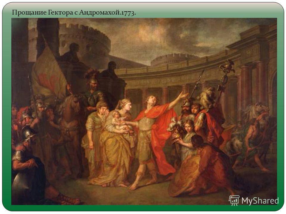 Прощание Гектора с Андромахой.1773.
