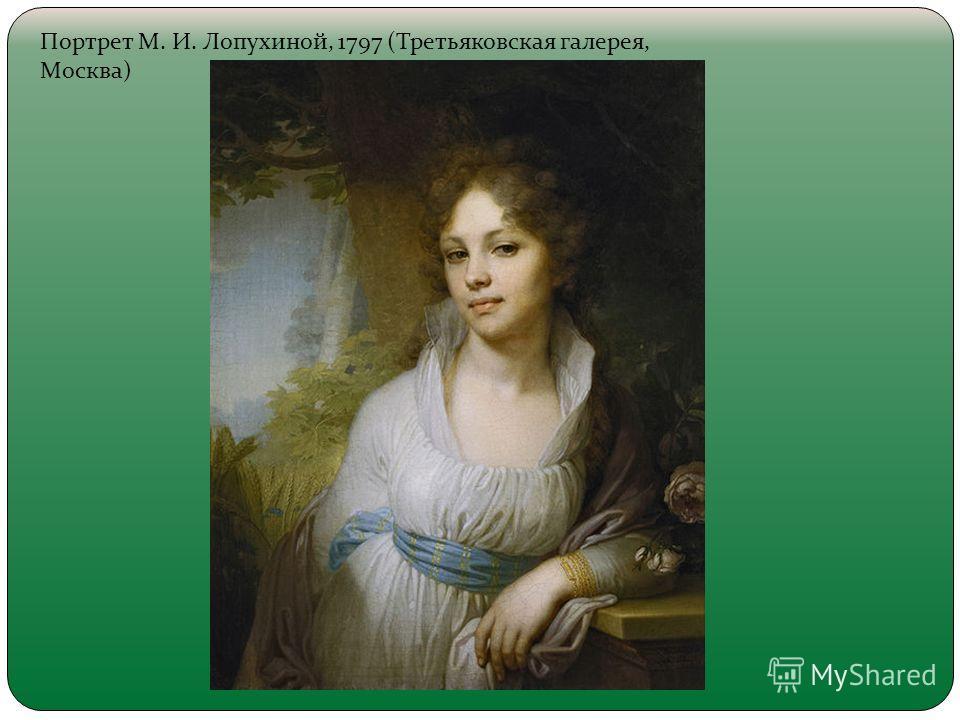 Портрет М. И. Лопухиной, 1797 (Третьяковская галерея, Москва)