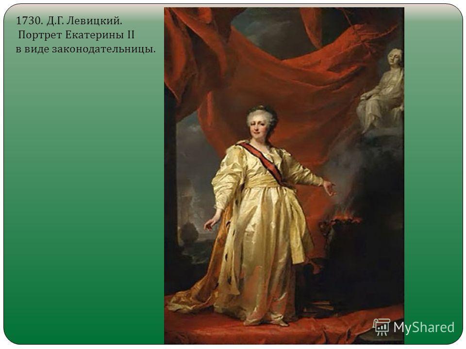 1730. Д. Г. Левицкий. Портрет Екатерины II в виде законодательницы.