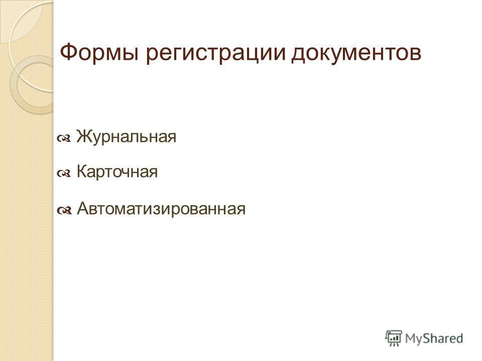Формы регистрации документов Журнальная Карточная Автоматизированная