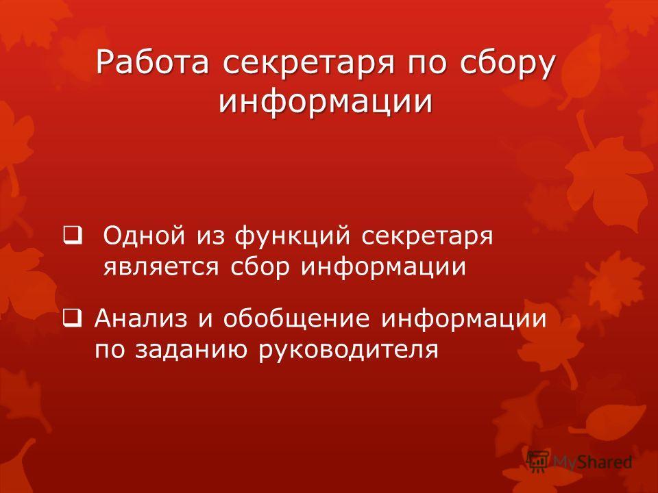 Презентация на тему Работа специалиста службы ДОУ с информацией  2 Работа секретаря