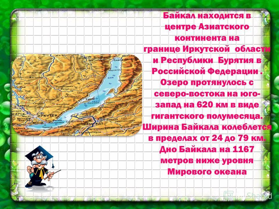 Презентация на тему Всемирное наследие озеро Байкал  2 Байкал находится
