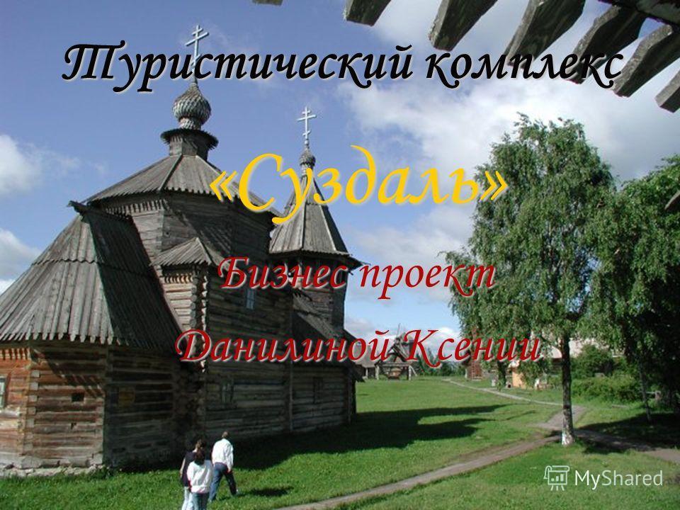 Туристический комплекс «Суздаль» Бизнес проект Данилиной Ксении
