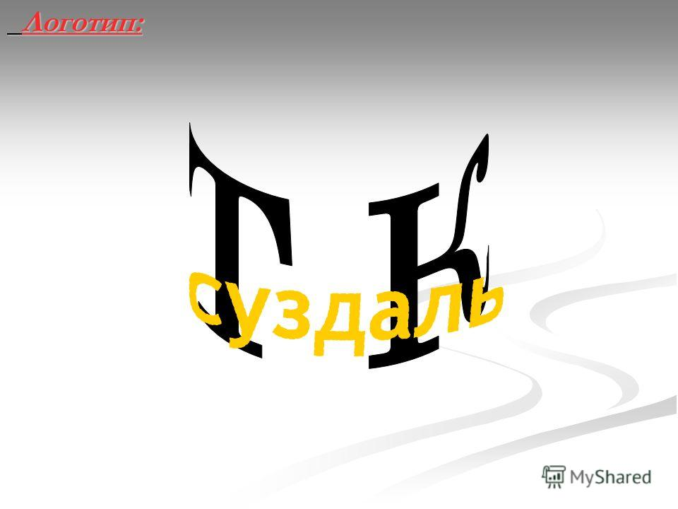 Логотип: Логотип: