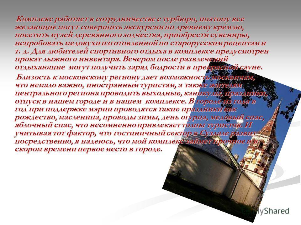 Комплекс работает в сотрудничестве с турбюро, поэтому все желающие могут совершить экскурсии по древнему кремлю, посетить музей деревянного зодчества, приобрести сувениры, испробовать медовухи изготовленной по старорусским рецептам и т. д. Для любите