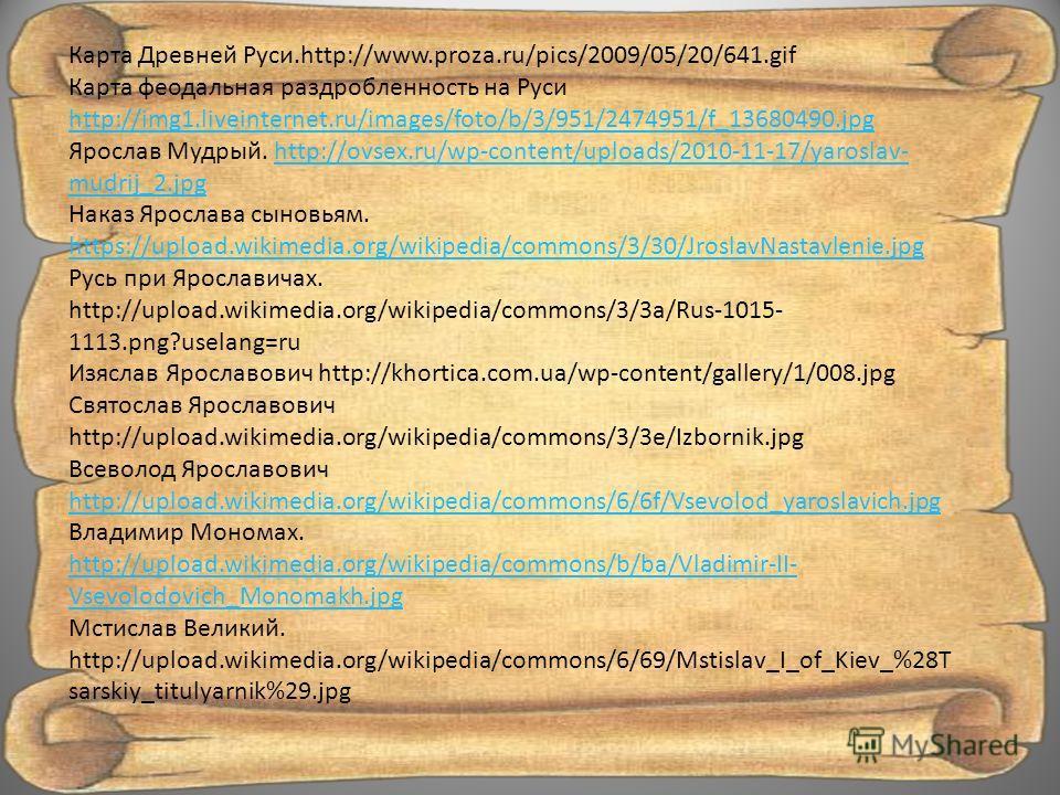 Карта Древней Руси.http://www.proza.ru/pics/2009/05/20/641. gif Карта феодальная раздробленность на Руси http://img1.liveinternet.ru/images/foto/b/3/951/2474951/f_13680490. jpg http://img1.liveinternet.ru/images/foto/b/3/951/2474951/f_13680490. jpg Я