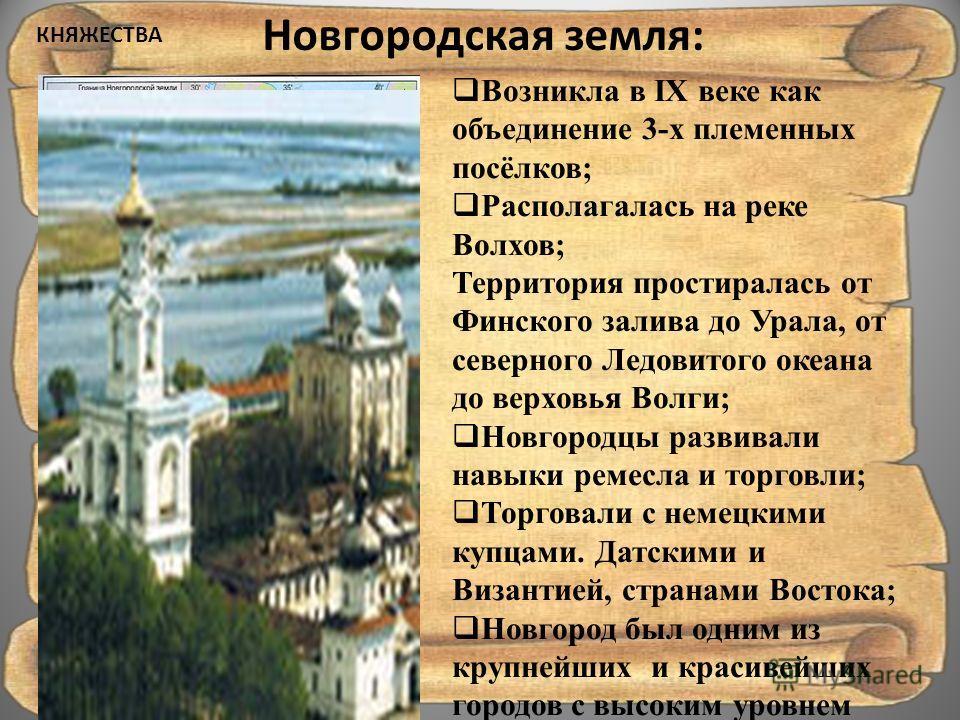 Казань, новгородская земля в 12-13 веках программы, меню банкетов