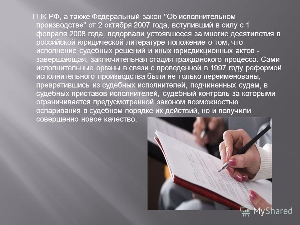ГПК РФ, а также Федеральный закон