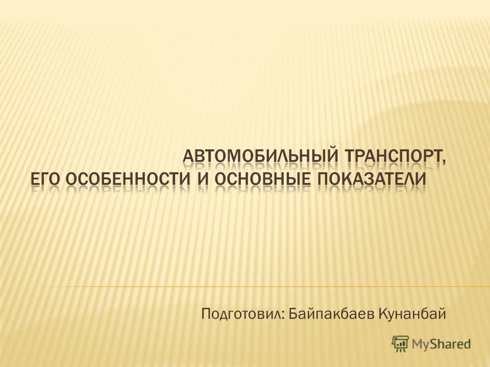 Подготовил: Байпакбаев Кунанбай