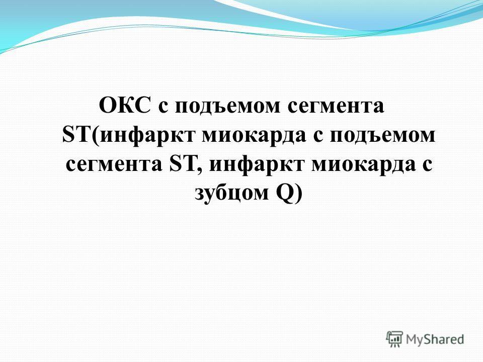 ОКС с подъемом сегмента ST(инфаркт миокарда с подъемом сегмента ST, инфаркт миокарда с зубцом Q)