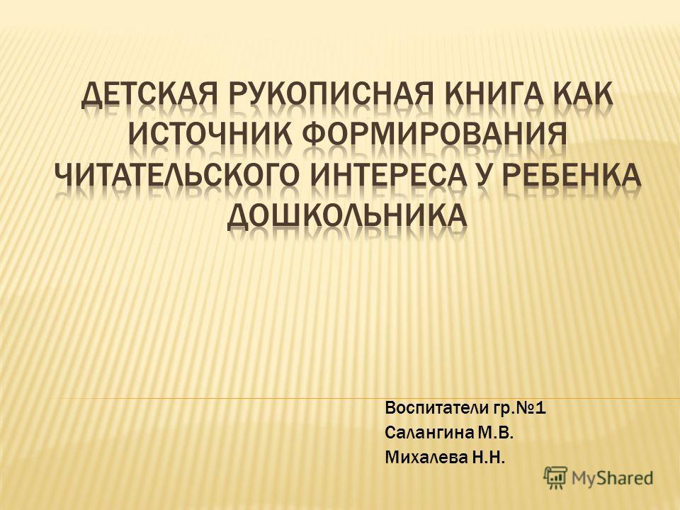 Воспитатели гр.1 Салангина М.В. Михалева Н.Н.