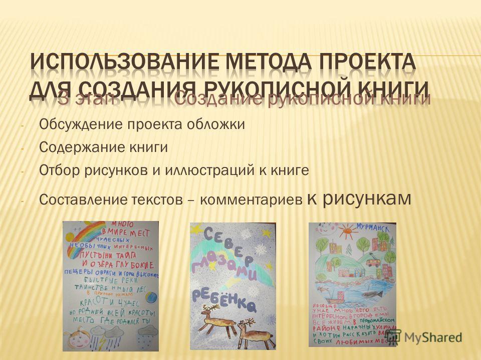3 этап Создание рукописной книги - Обсуждение проекта обложки - Содержание книги - Отбор рисунков и иллюстраций к книге - Составление текстов – комментариев к рисункам