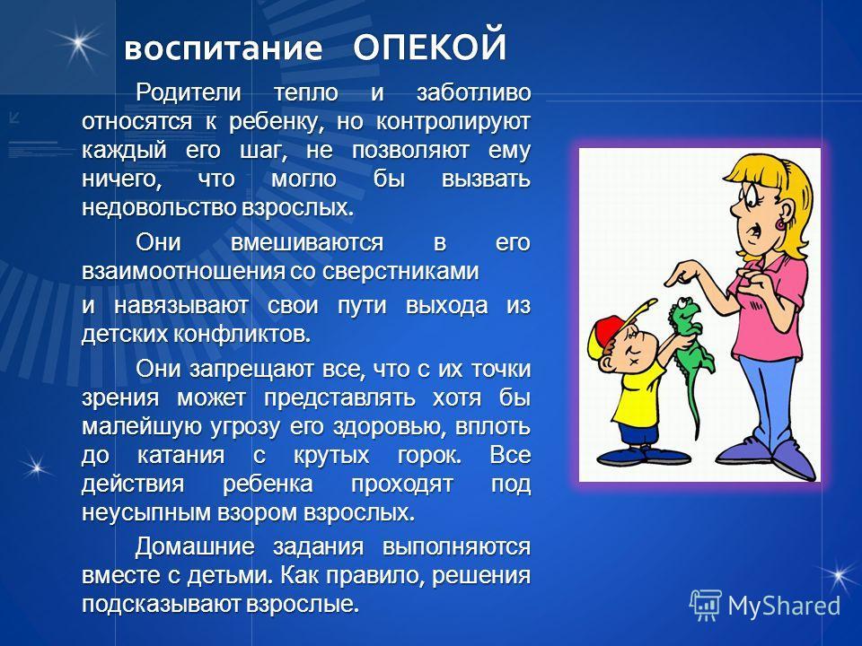 стиль воспитания АВТОРИТАРНЫЙ Родители убеждены, что имеют все « права на ребенка », они могут наказывать его по своему усмотрению, ограничивать его свободу, навязывать ему свои вкусы, контролировать все его действия. Родители не уделяют ребенку необ
