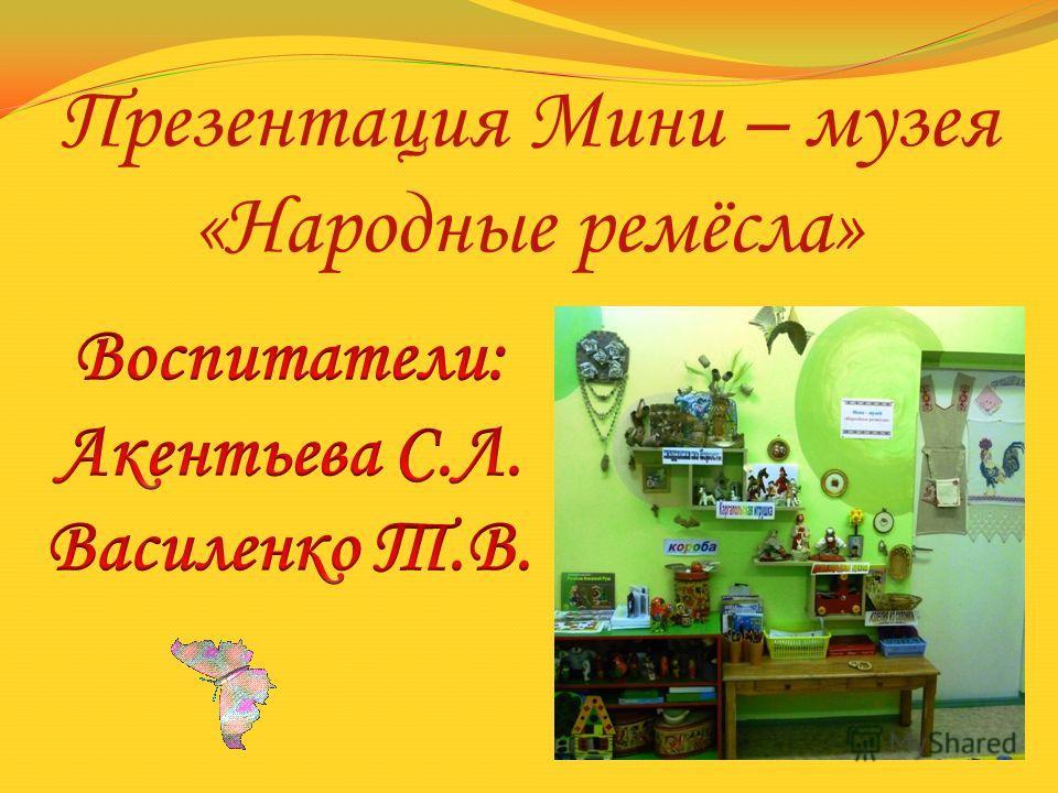 Презентация Мини – музея «Народные ремёсла»