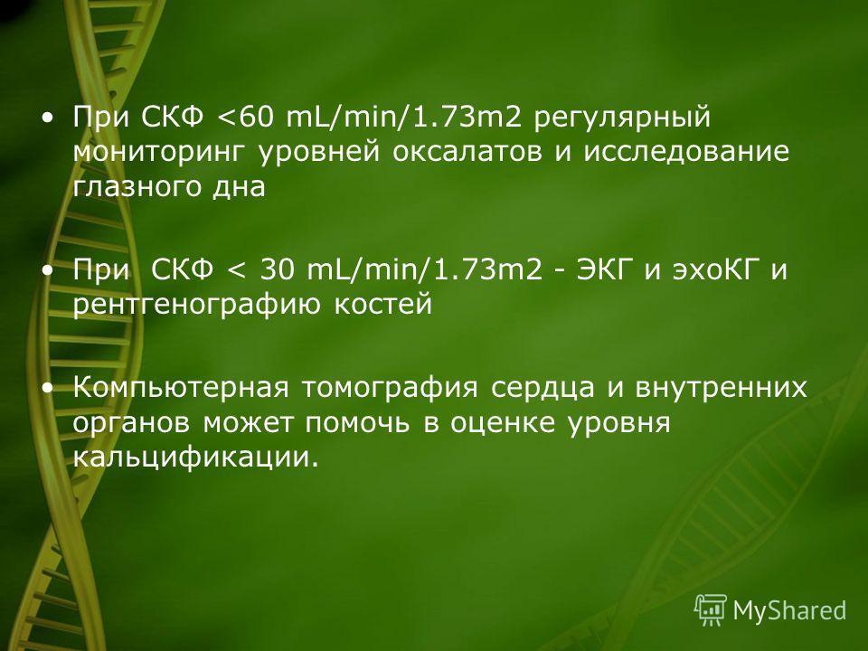 При СКФ