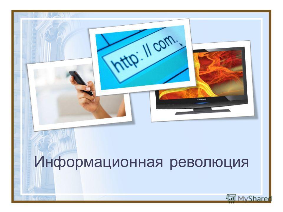 Информационная революция