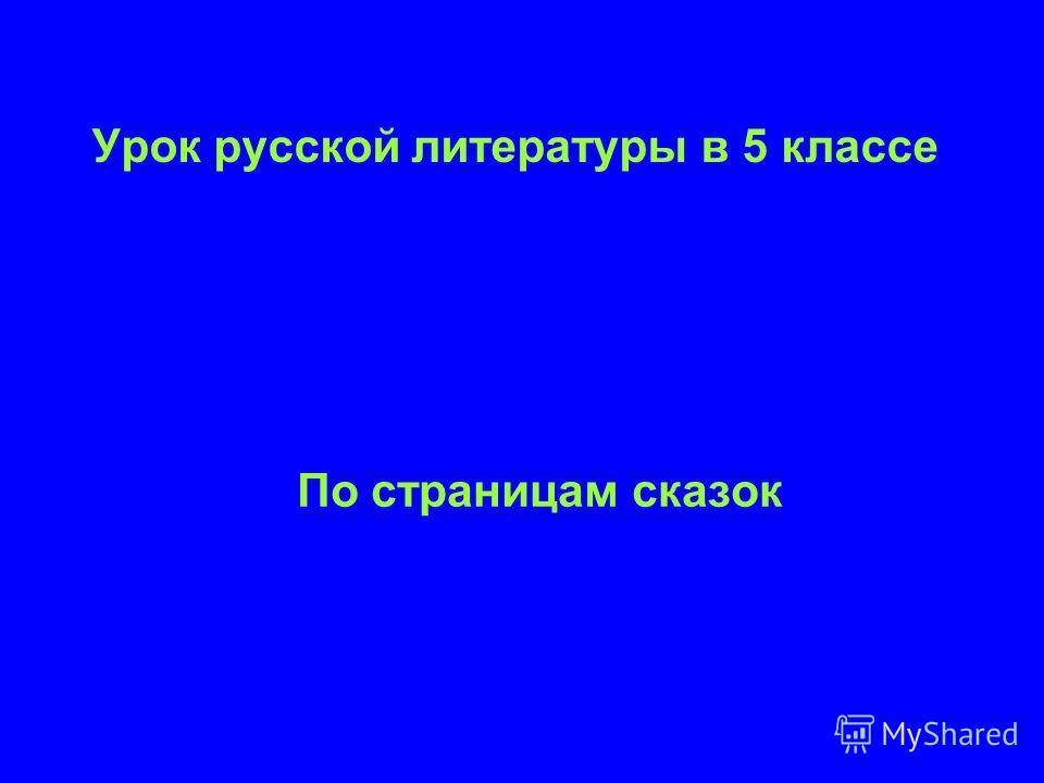 По страницам сказок Урок русской литературы в 5 классе