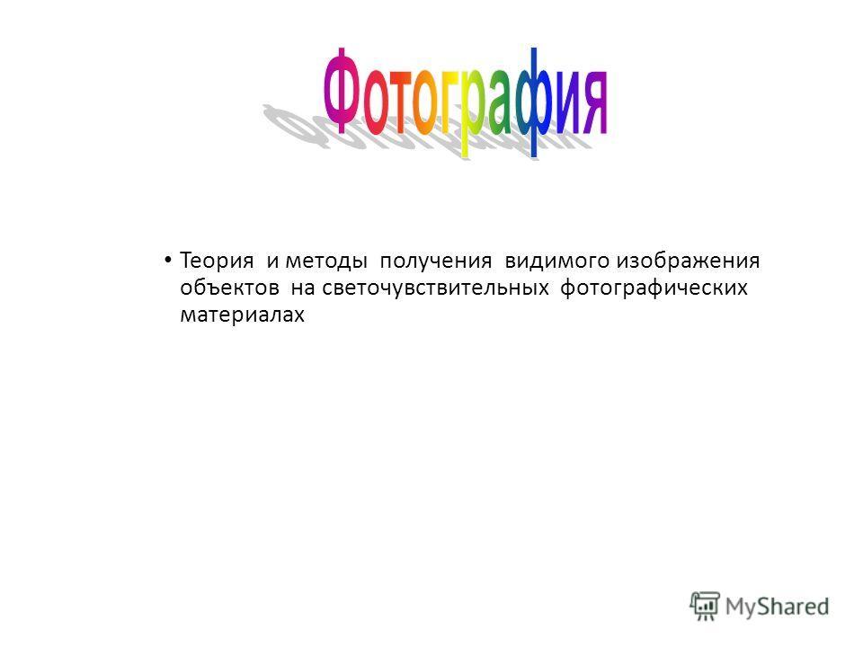 Теория и методы получения видимого изображения объектов на светочувствительных фотографических материалах
