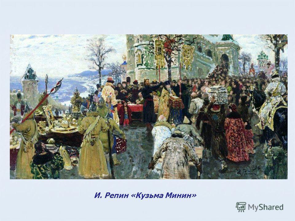 И. Репин «Кузьма Минин»