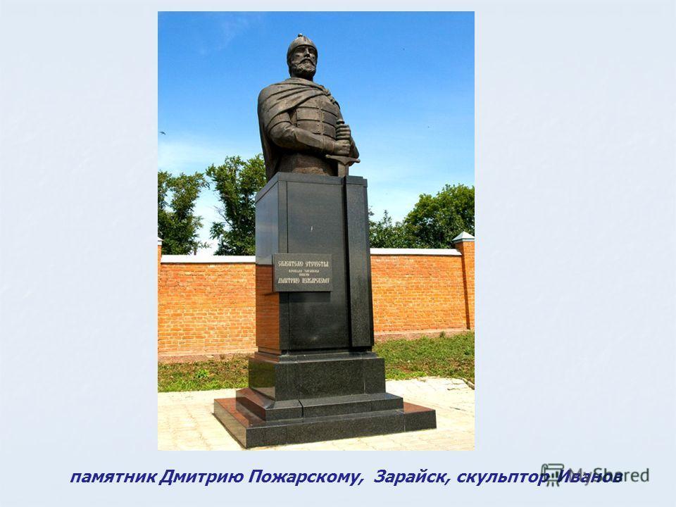памятник Дмитрию Пожарскому, Зарайск, скульптор Иванов