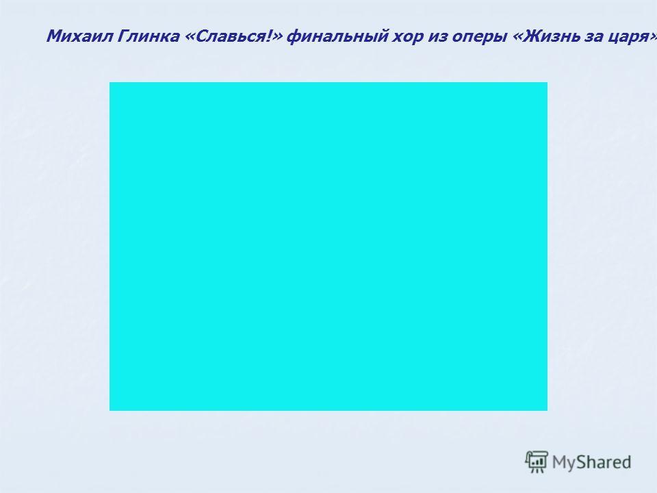 Михаил Глинка «Славься!» финальный хор из оперы «Жизнь за царя»