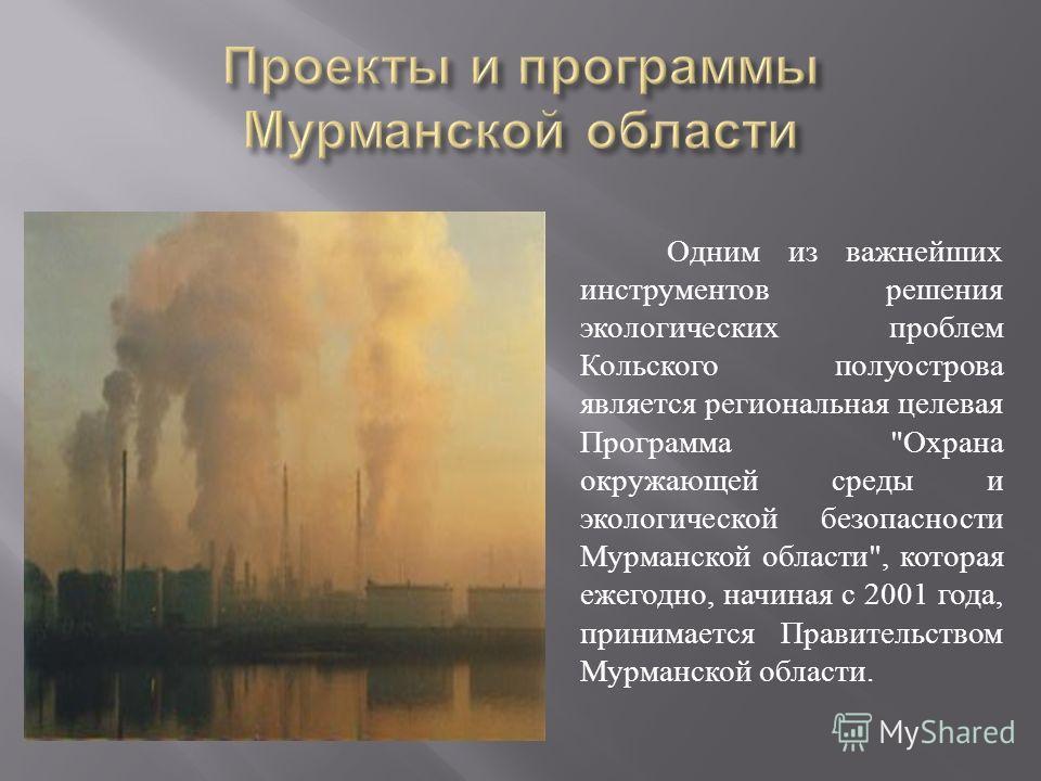 Одним из важнейших инструментов решения экологических проблем Кольского полуострова является региональная целевая Программа