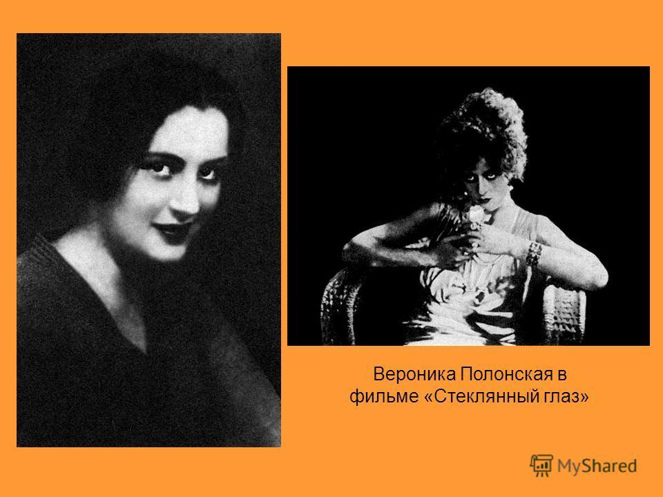 Вероника Полонская в фильме «Стеклянный глаз»