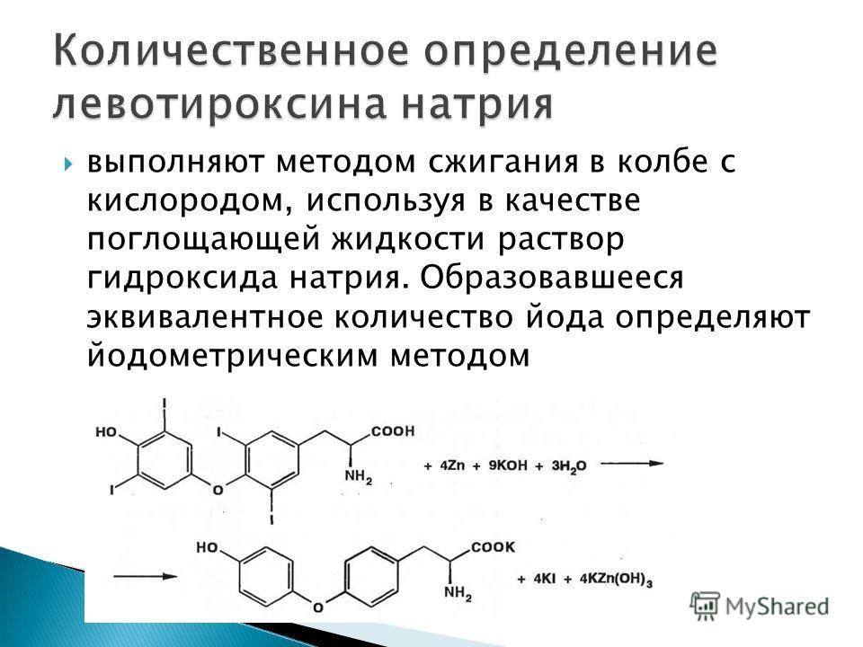 выполняют методом сжигания в колбе с кислородом, используя в качестве поглощающей жидкости раствор гидроксида натрия. Образовавшееся эквивалентное количество йода определяют йодометрическим методом