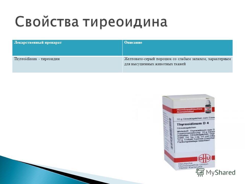 Лекарственный препарат Описание Thyreoidinum - тиреоидин Желтовато-серый порошок со слабым запахом, характерным для высушенных животных тканей