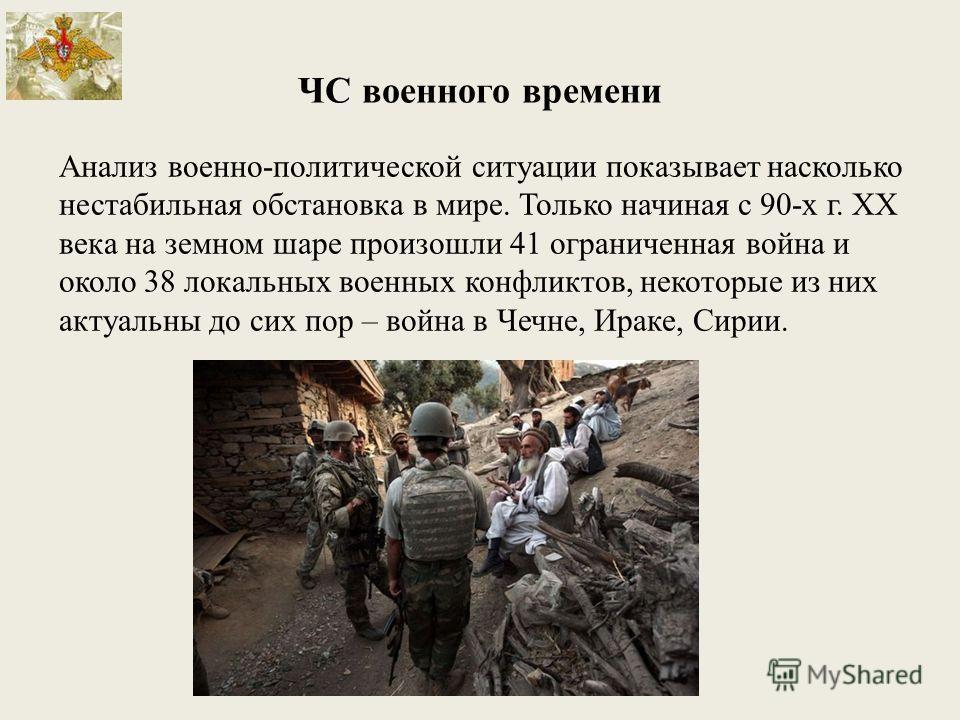 Презентация на тему Чрезвычайные ситуации военного характера  6 ЧС