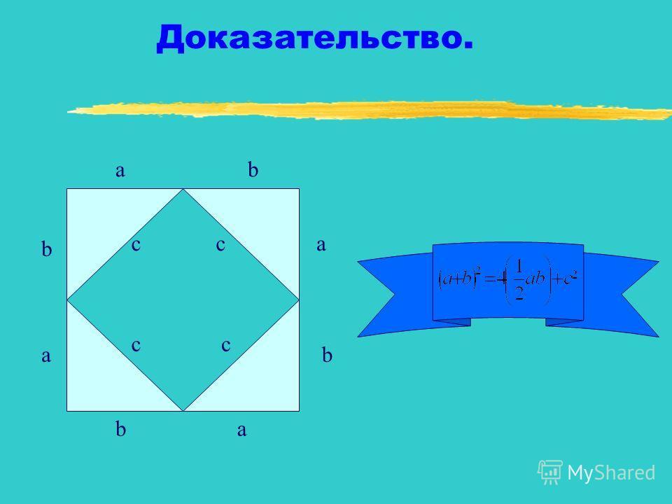 Доказательство. a b c cc c a a a b b b