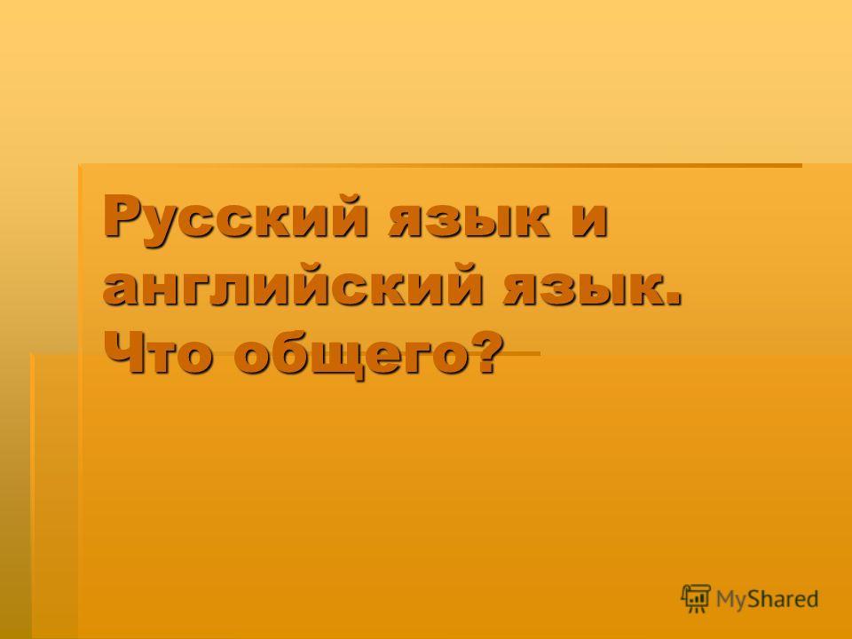 Русский язык и английский язык. Что общего?
