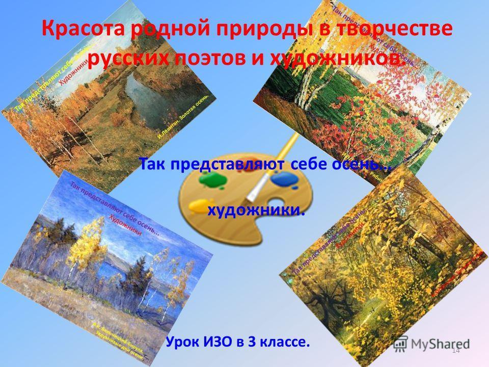 Урок ИЗО в 3 классе. Красота родной природы в творчестве русских поэтов и художников. Так представляют себе осень… художники. 14