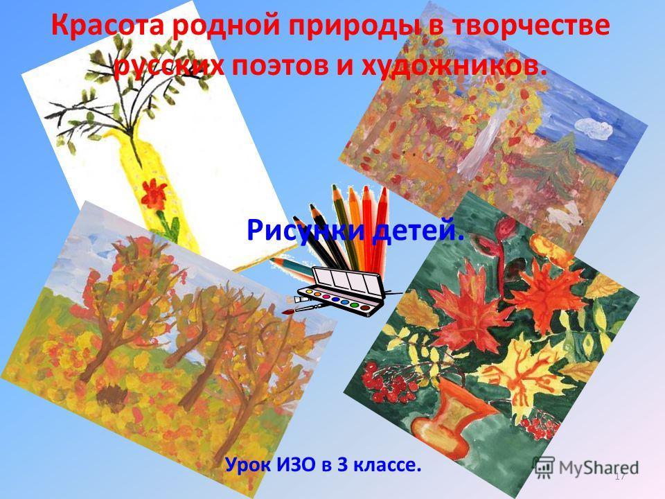 Рисунки детей. Урок ИЗО в 3 классе. Красота родной природы в творчестве русских поэтов и художников. 17