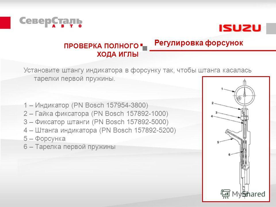 Регулировка форсунок Установите штангу индикатора в форсунку так, чтобы штанга касалась тарелки первой пружины. 1 – Индикатор (PN Bosch 157954-3800) 2 – Гайка фиксатора (PN Bosch 157892-1000) 3 – Фиксатор штанги (PN Bosch 157892-5000) 4 – Штанга инди