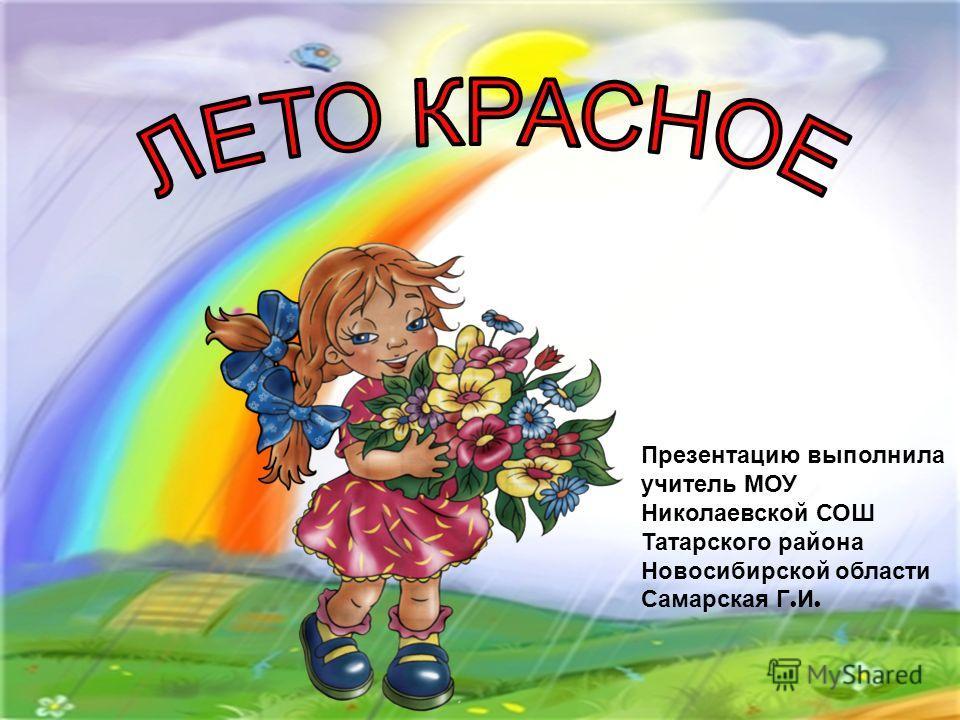 Презентацию выполнила учитель МОУ Николаевской СОШ Татарского района Новосибирской области Самарская Г. И.