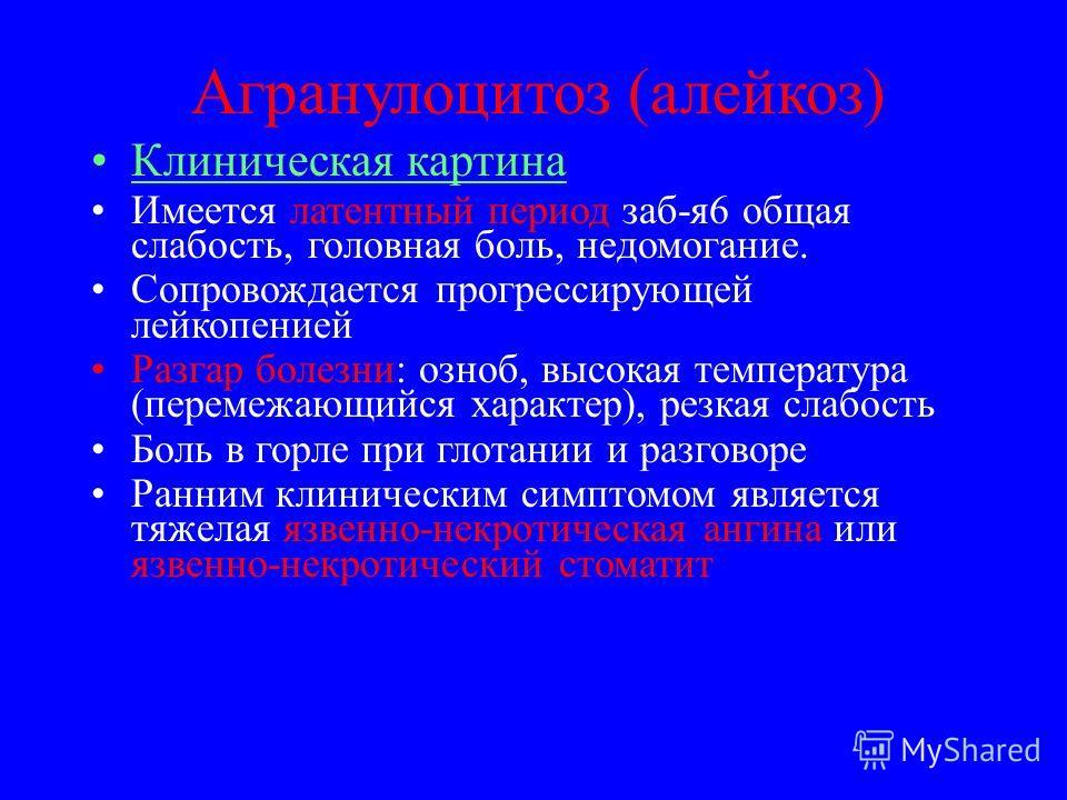 Агранулоцитоз (алейкоз) Клиническая картина Имеется латентный период забоя 6 общая слабость, головная боль, недомогание. Сопровождается прогрессирующей лейкопенией Разгар болезни: озноб, высокая температура (перемежающийся характер), резкая слабость