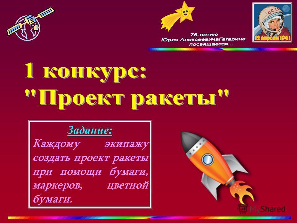Задание: Каждому экипажу создать проект ракеты при помощи бумаги, маркеров, цветной бумаги.