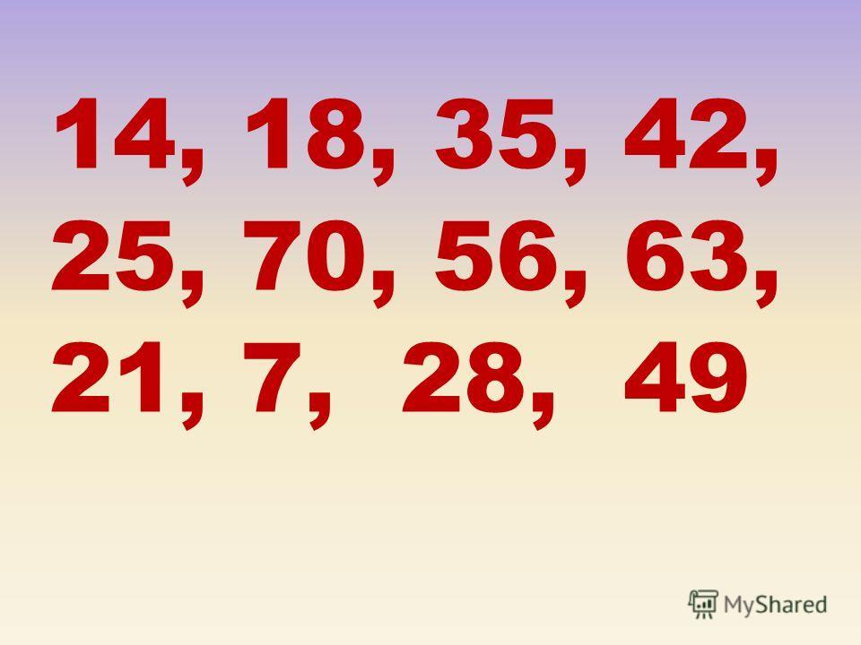 14, 18, 35, 42, 25, 70, 56, 63, 21, 7, 28, 49