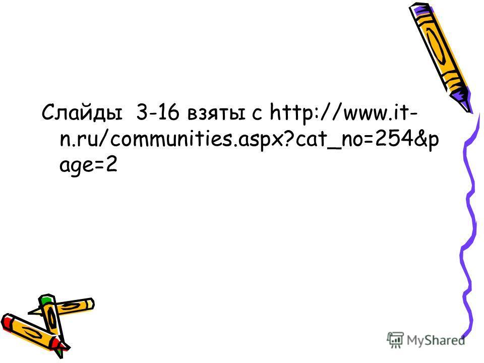 Слайды 3-16 взяты с http://www.it- n.ru/communities.aspx?cat_no=254&p age=2