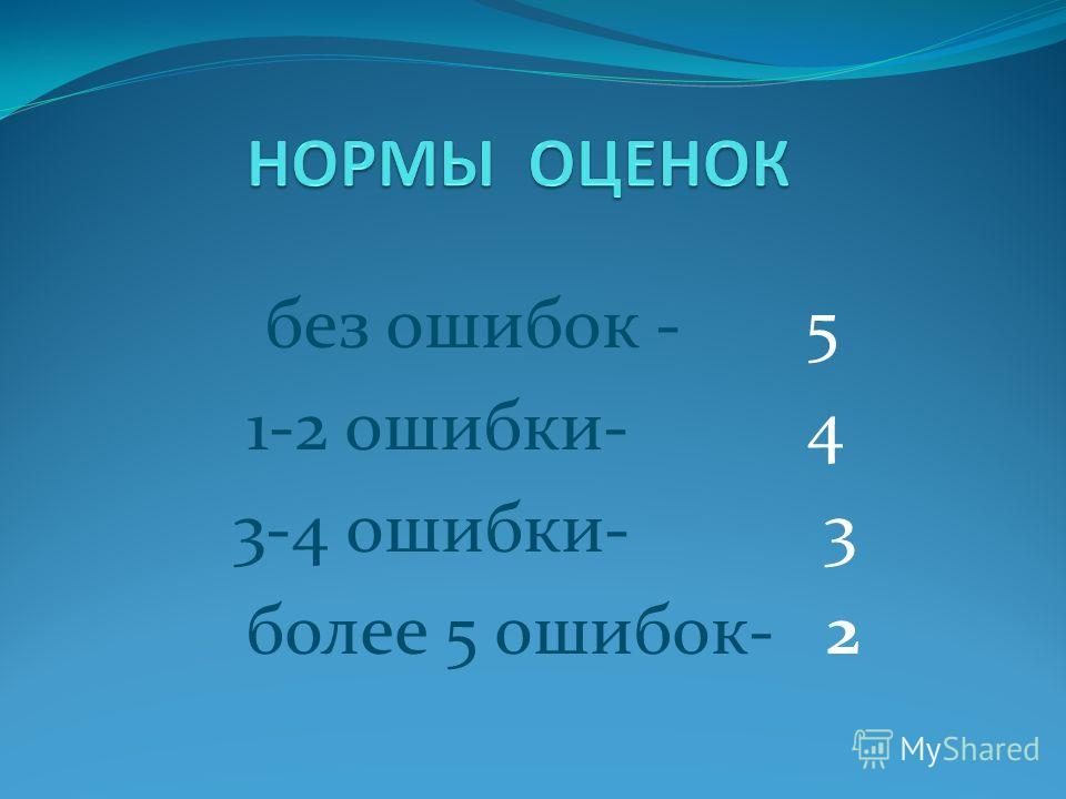 без ошибок - 5 1-2 ошибки- 4 3-4 ошибки- 3 более 5 ошибок- 2