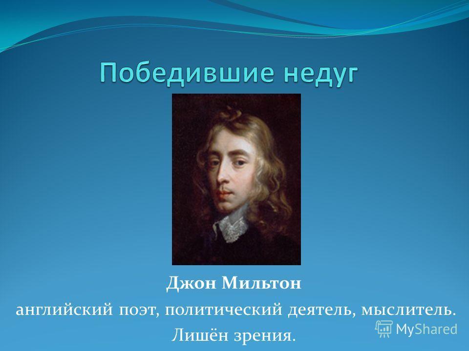 Джон Мильтон английский поэт, политический деятель, мыслитель. Лишён зрения.