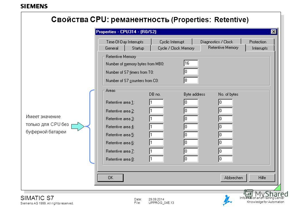 Date:29.09.2014 File:UPPROG_04E.13 SIMATIC S7 Siemens AG 1999. All rights reserved. Information and Training Center Knowledge for Automation Свойства CPU: перманентность (Properties: Retentive) Имеет значение только для CPU без буферной батареи