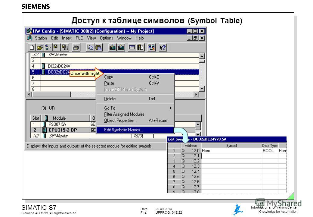Date:29.09.2014 File:UPPROG_04E.22 SIMATIC S7 Siemens AG 1999. All rights reserved. Information and Training Center Knowledge for Automation Доступ к таблице символов (Symbol Table) Once with right