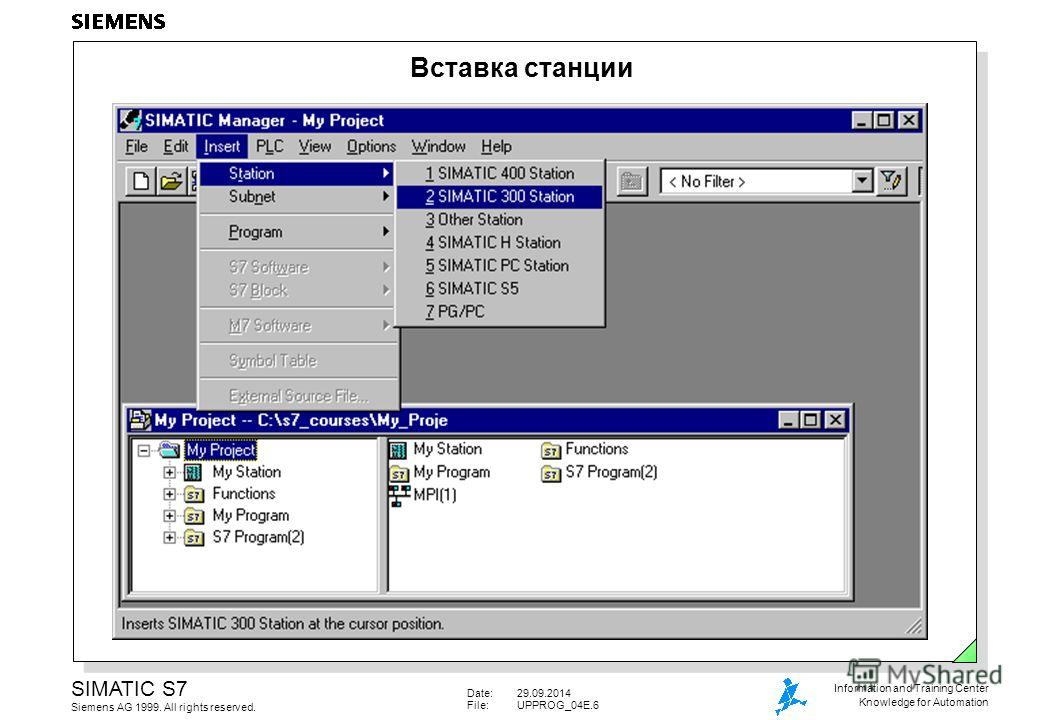 Date:29.09.2014 File:UPPROG_04E.6 SIMATIC S7 Siemens AG 1999. All rights reserved. Information and Training Center Knowledge for Automation Вставка станции