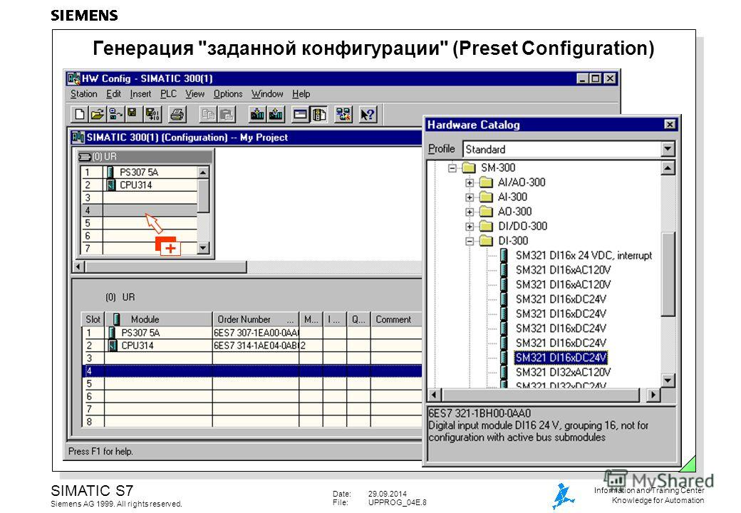 Date:29.09.2014 File:UPPROG_04E.8 SIMATIC S7 Siemens AG 1999. All rights reserved. Information and Training Center Knowledge for Automation Генерация заданной конфигурации (Preset Configuration)