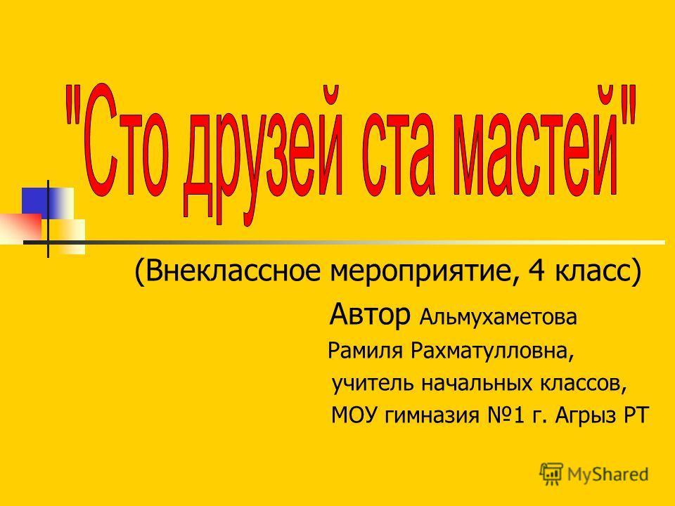 (Внеклассное мероприятие, 4 класс) Автор Альмухаметова Рамиля Рахматулловна, учитель начальных классов, МОУ гимназия 1 г. Агрыз РТ