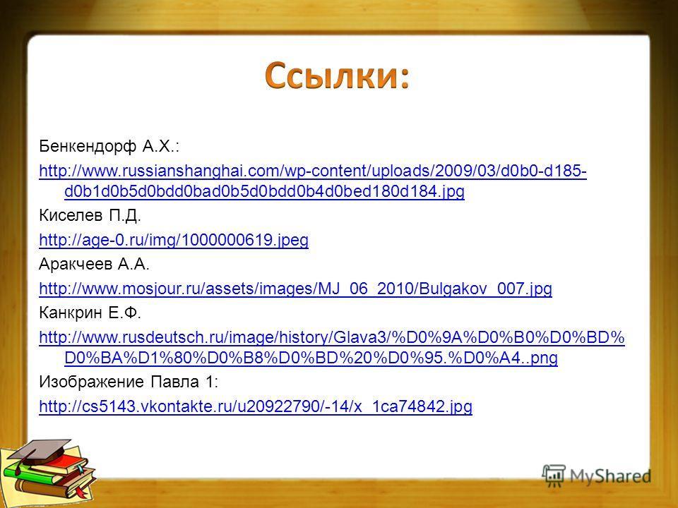 Бенкендорф А.Х.: http://www.russianshanghai.com/wp-content/uploads/2009/03/d0b0-d185- d0b1d0b5d0bdd0bad0b5d0bdd0b4d0bed180d184. jpg Киселев П.Д. http://age-0.ru/img/1000000619. jpeg Аракчеев А.А. http://www.mosjour.ru/assets/images/MJ_06_2010/Bulgako