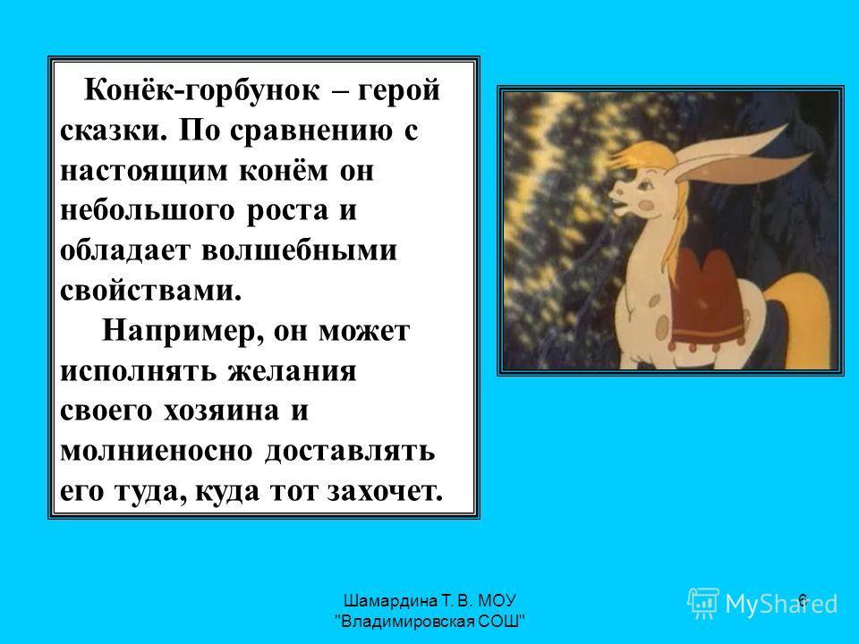 Шамардина Т. В. МОУ